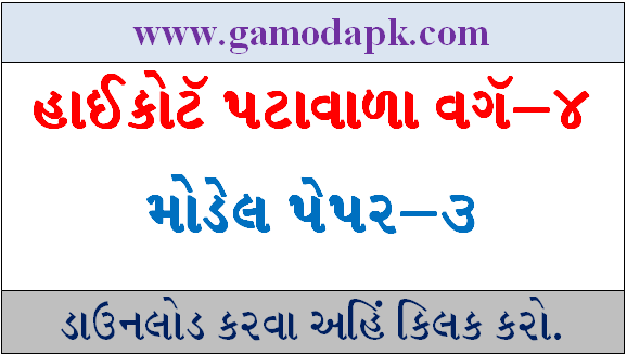 High Court Peon Exam Model Paper no.3 by Bharat Academy Bhavnagar