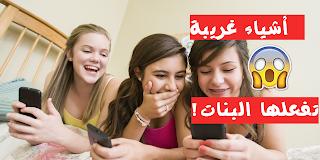 صـــادم 7 أشياء قذرة وغريبة تفعلها البنات سراً مع بعضهم البعض !! إكتشف ذلك..