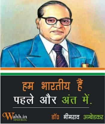 dr-bhimrao-ambedkar-slogan-on-independence-day