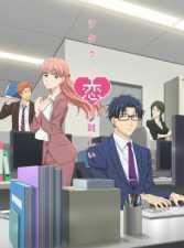 Wotaku ni Koi wa Muzukashii - Todos os Episódios Online