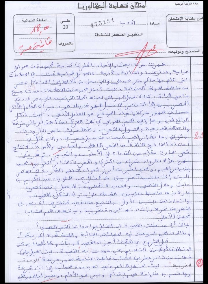الإنجاز النموذجي (18.00/20)؛ الامتحان الوطني الموحد للباكالوريا، الأدب العربي، مسلك علوم الشريعة 2013