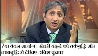 ravish-kumar-on-7th-cpc