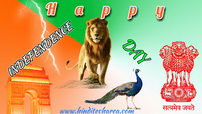 happy Independence Day 2017 Messages, Wishes, Images, Quotes & Greetings to wish happy Independence Day www.hinditecharea.comhappy Independence Day 2017 Messages, Wishes, Images, Quotes & Greetings to wish happy Independence Day www.hinditecharea.com