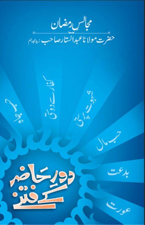 Daur -e- Hazir Kay Fitnay By Shaykh Mufti Abdus Sattaar