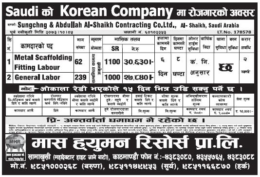 Jobs in Saudi in Korean Company for Nepali, Salary Rs 30,630