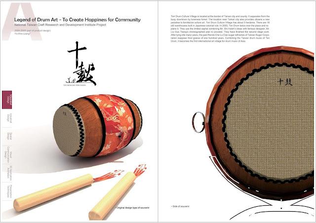 十鼓文化村文化創意商品設計,梁又文老師設計作品集