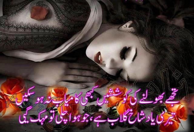 RJ Saim Poetry