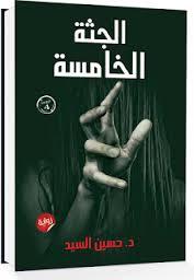 تحميل رواية الجثة الخامسة PDF حسين السيد