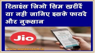 Reliance Jio sim review hindi