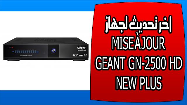 اخر تحديث لجهاز MISE À JOUR GEANT GN-2000 HD NEW PLUS