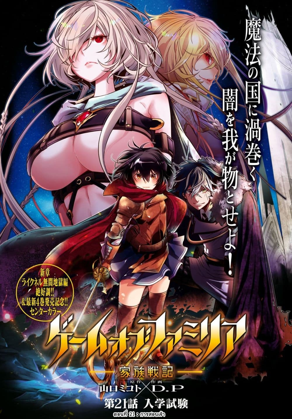 อ่านการ์ตูน Game obu Familia - Family Senki ตอนที่ 21 หน้าที่ 1