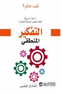 كتاب التفكير المنطقي pdf - تشارلز فيلبس