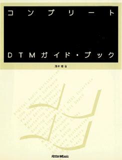 2 コンプリートDTMガイド・ブック [Complete DTM Guide Book]