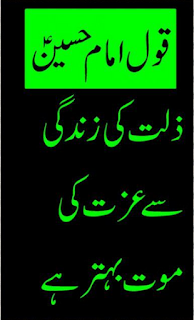 imam hussain farman shahadat karbala