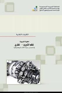 نظم التبريد في الالات الميكانيكية pdf