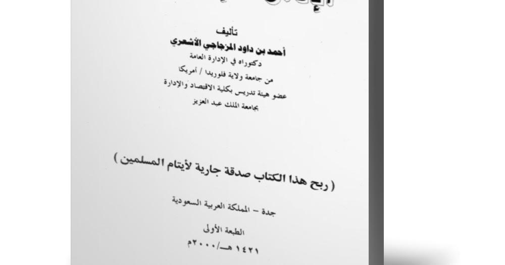 كتاب مقدمة في الإدارة والتخطيط التربوي pdf