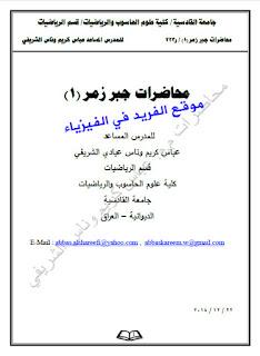تحميل كتاب محاضرات جبر زمرـ1 pdf كتب رياضيات