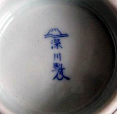 Japanese Porcelain Marks - Fukagawa Seiji - 深川 政治