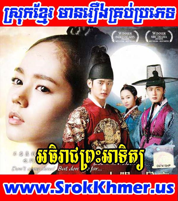 Khmer Movie - Athireach Preah Atit 34 END - Moon Embracing the Sun (2012) - Movie Khmer - Korean Drama