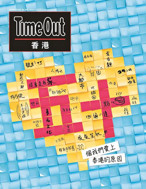 50 anos de Time Out em exposição