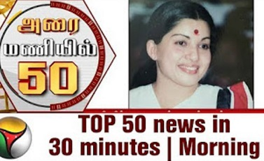 Top 50 News in 30 Minutes | Morning 20-09-2017 Puthiya Thalaimurai TV