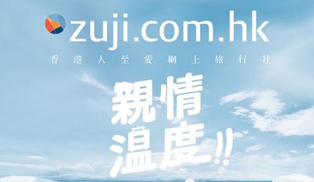 Zuji 東南亞 旺季套票優惠,機票+2晚酒店HK$959起,8月底前出發!