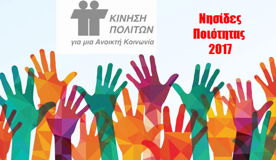 """Προκήρυξη διαγωνισμού εθελοντισμού """"Νησίδων Ποιότητας 2017"""""""