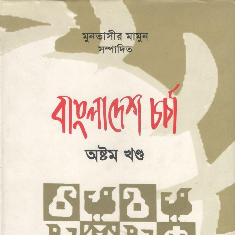 Amazing Collection of Online Bengali Books at Low Prices: 2017