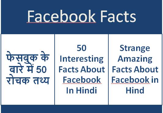 फेसबुक के बारे में रोचक तथ्य  Interesting Facts About Facebook In Hindi