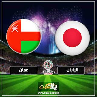 بث مباشر مشاهدة مباراة اليابان وعمان حصريا اليوم 13-1-2019 في كاس امم اسيا