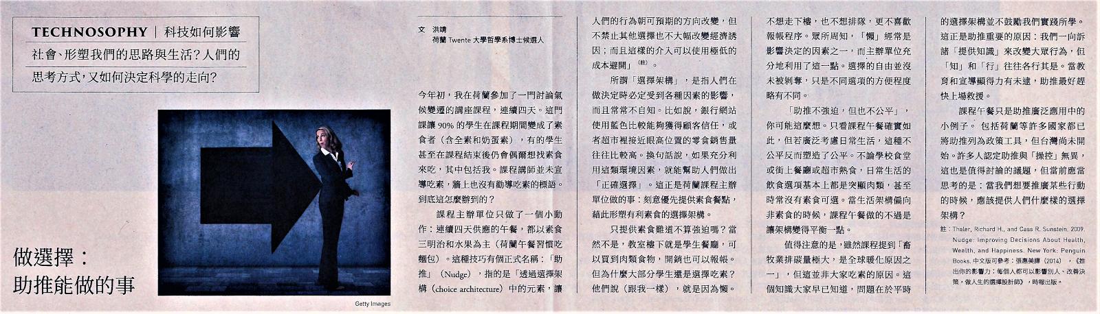 週刊編集 01 專欄文章掃描
