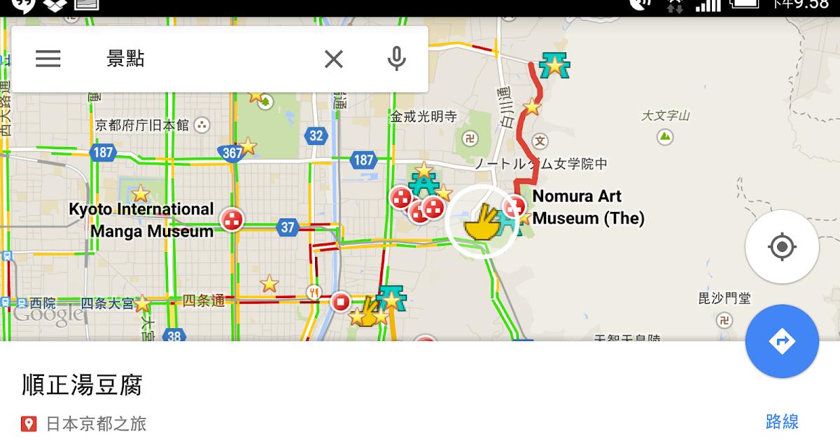 旅人最期待!Google Maps Android整合我的地圖圖層