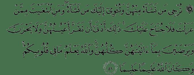 Surat Al Ahzab Ayat 51