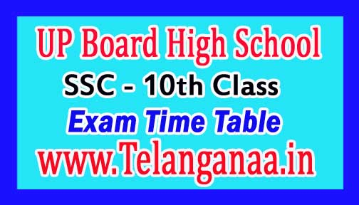 GSEB SSC Time Table 2017 - Download Gujarat 10th Exam Time Table 2017