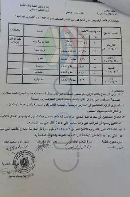 جدول امتحانات الصف الرابع الابتدائي 2017 الترم الثاني محافظة الاقصر