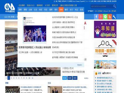 中央社新聞
