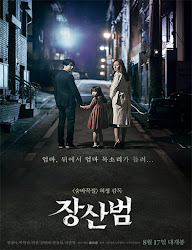 Jang-san-beom (The Mimic) (2017)