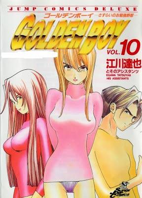 ゴールデンボーイ 第01-10巻