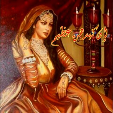 هند بنت النعمان التي كادت كيدها على الحجاج الثقفي