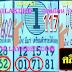 มาแล้ว...เลขเด็ดงวดนี้ 2ตัวตรงๆ หวยซอง มั่นใจมีมา เตรียมตัวรวยได้เลย งวดวันที่ 1/9/61
