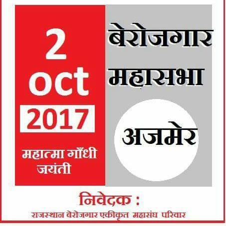 राजस्थान बेरोजगार एकीकृत महासंघ का धरना एवं बेरोजगार महासभा आज