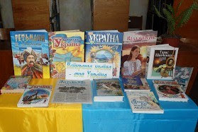 "Результат пошуку зображень за запитом ""найкраща країна - моя україна книжкова виставка"""
