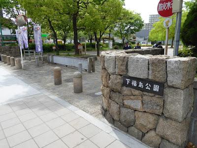 下福島公園 入口