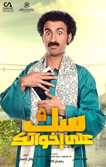 مواعيد عرض مسلسل سك علي أخواتك علي قناة MBC مصر في رمضان 2018