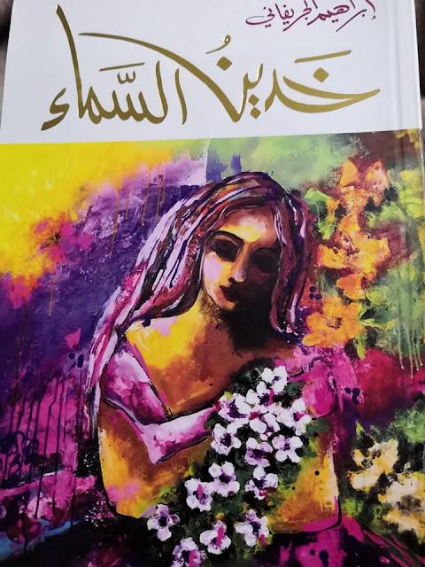 """تدشين ديوان """"خدين السماء"""" للشاعر إبراهيم الجريفاني  بالتعاون مع مؤسسة بهية."""