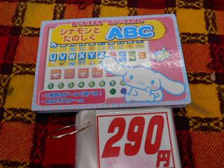 中古本、シナモンとたのしくABC 290円