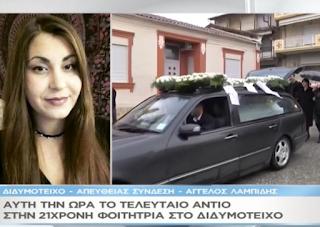 «Μαζί σου»: Σπαρακτικές εικόνες στην κηδεία της 21χρονης φοιτήτριας που δολοφονήθηκε στη Ρόδο - ΒΙΝΤΕΟ