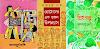 Ashapurna Devi Books Pdf - Pdf Books Of Ashapurna devi - Aashapurna Devi Bangla Book Pdf