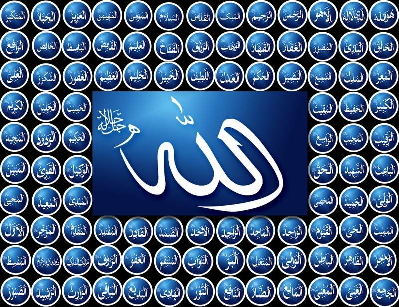 99 Names of Allah - Islamic WallPapers | A Complete ...