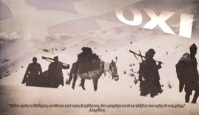 Πανηπειρωτική Συνομοσπονδία Ελλάδος: Εκδήλωση - αφιέρωμα για το Έπος του '40